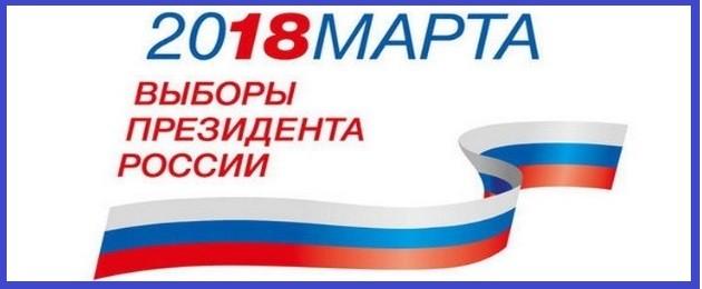 Выборы Президента России 18 марта 2018 года.jpg
